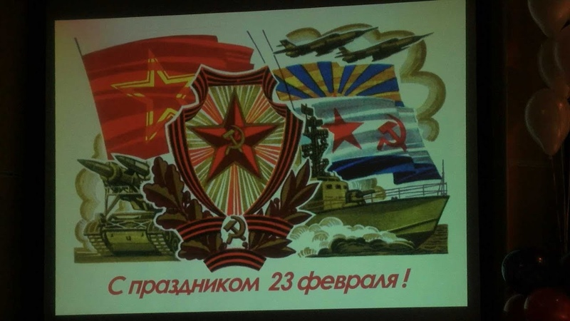 Концерт ко Дню Защитника Отечества в Шушенском РЦК
