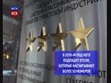В России все гостиницы обязали получать «звёзды»