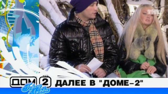 ДОМ-2 Город любви 1361 день Вечерний эфир (31.01.2008)