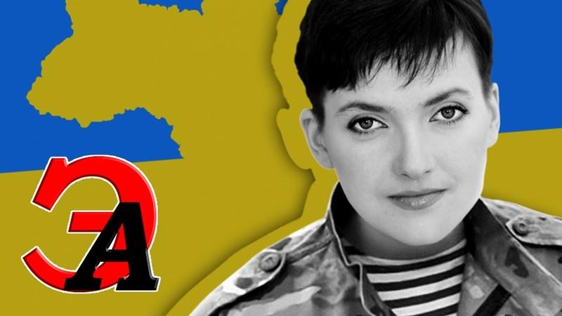 Надежда Савченко прекращяет сухую голодовку в украинской тюрьме