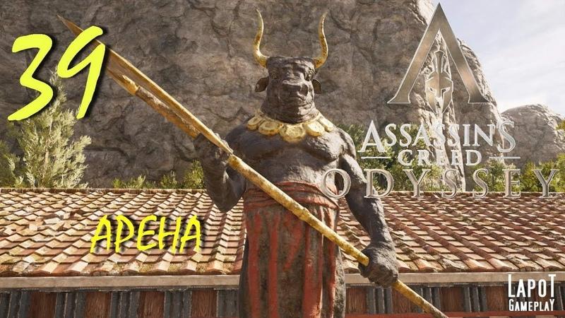Прохождение Assassins Creed Odyssey. Часть 39 Арена