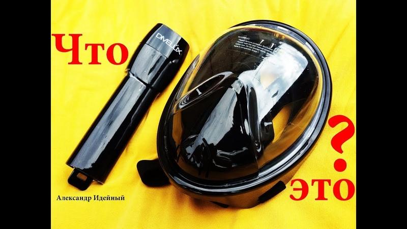 Обзор полнолицевая маска для подводного плавания снорклинга Divelux