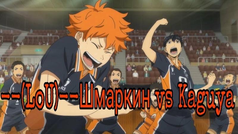 Синоби: Рождение огня 107-114 --(LoU)--Шмаркин vs Кагуя