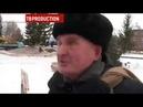 Журналисты спросили жителя Бийска нравится ли ему ёлка, сюжет понятно не вошел в эфир