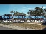 Илон Маск и Джонатан Нолан представили вдохновляющий трейлер запуска Falcon Heavy