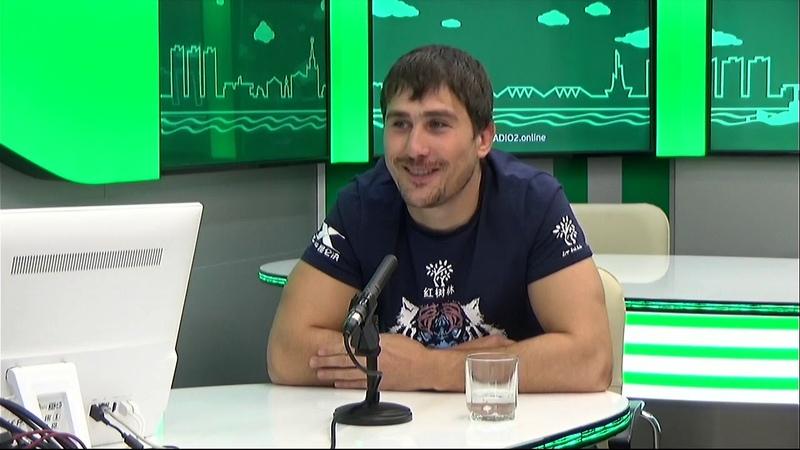 Гость на Радио 2. Никита Дедков кандидат в мастера спорта по греплингу.