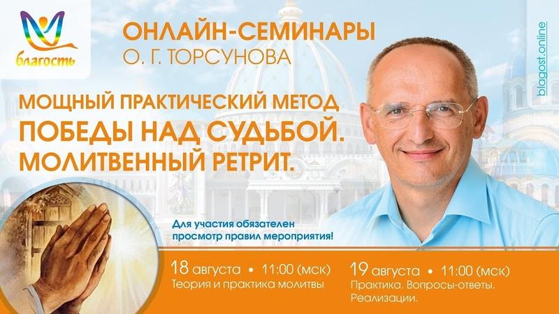 Олег Торсунов приглашает на уникальный онлайн семинар-тренинг 18-19 августа
