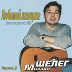 Михаил Шелег альбом Любимой женщине (гитарный).Часть 2