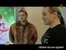 БЗ в программе Дачный ответ 2008 год.