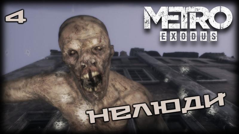 Крест и нелюди ☢ Metro Exodus [Hardcore] 4