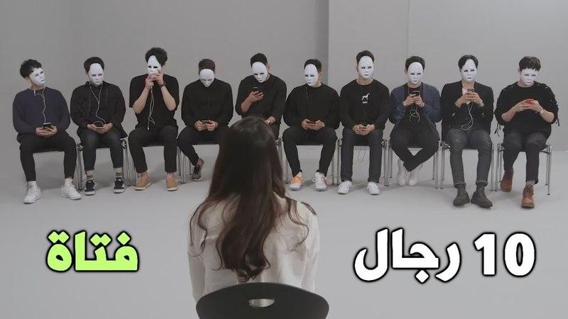 فتاة تقابل 10 رجال من نوعها المثالي - مترجم عر157