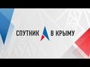 Готовы ли школы Симферополя к новому учебному году