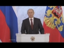 Путин ФС 2012 г