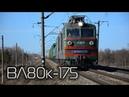 ВЛ80к 175 с нечётным грузовым поездом