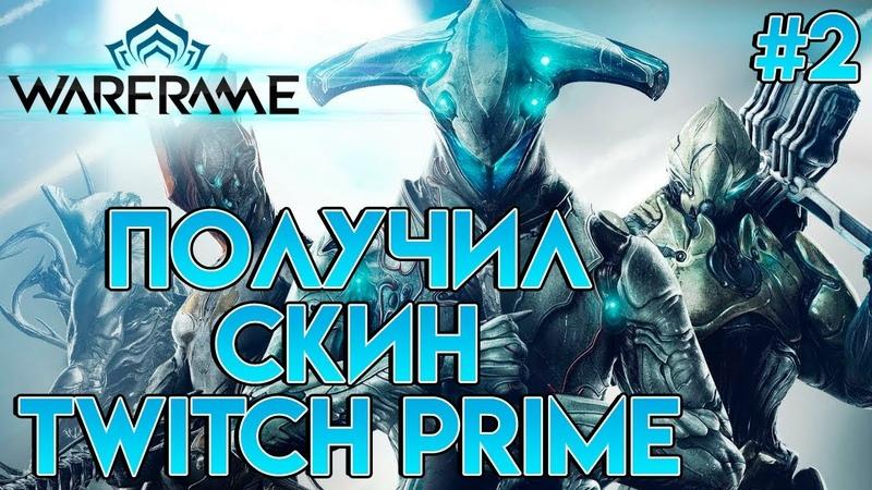 Warframe - ИГРАЮ В СКИНЕ ОТ twitch prime! (EKBplay and Brich90x) 2