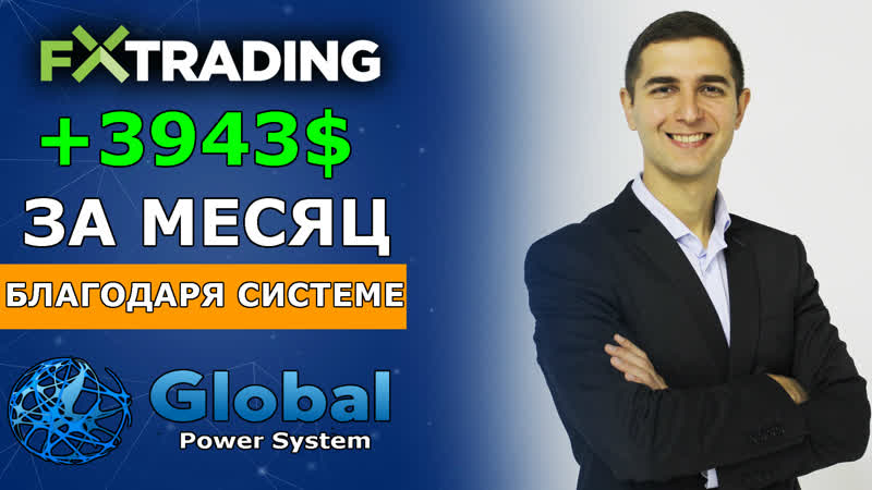 FX TRADING CORPORATION 3943$ Благодаря системе автоматизации Global Power