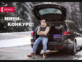 Мини-конкурс DENSO