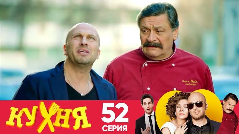 Кухня Сезон 3 Серия 52