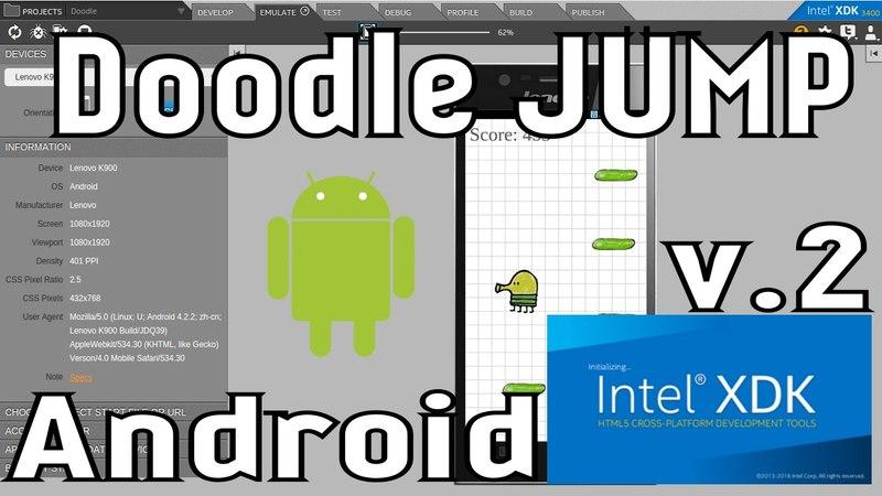 Intel XDK уроки, Создание игры Doodle Jump для Android, компиляция и запуск