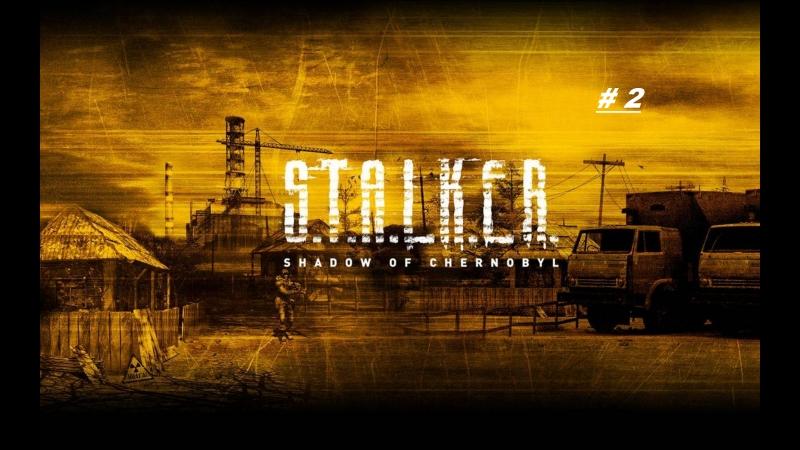 DOLBANATOR 174: S.T.A.L.K.E.R. Тени Чернобыля 2