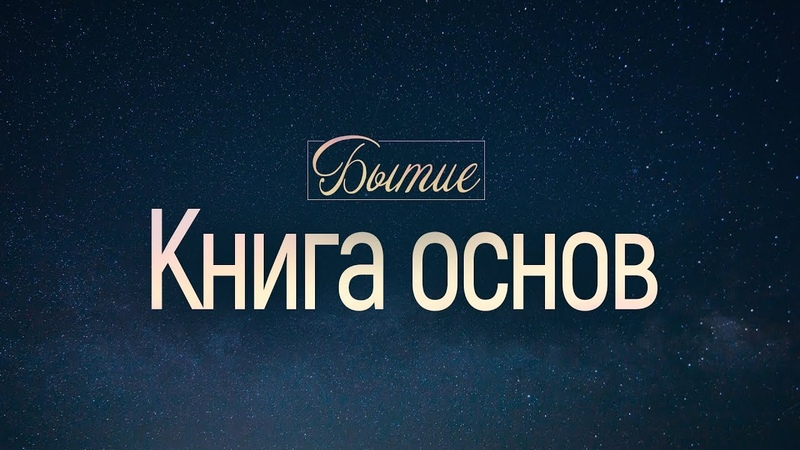 Бытие 1 Книга основ Алексей Коломийцев