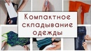 Как СЛОЖИТЬ ВЕЩИ КОМПАКТНО в шкаф по методу КонМари. КАК складывать одежду в ЧЕМОДАН в кармашек.
