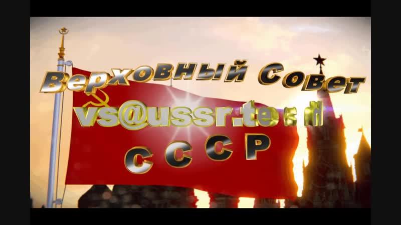 СССР запрещает вести какие либо переговоры » Freewka.com - Смотреть онлайн в хорощем качестве