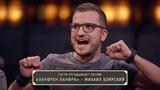 Шоу Студия Союз: Песня о песне - Георгий Черданцев и Дмитрий Позов