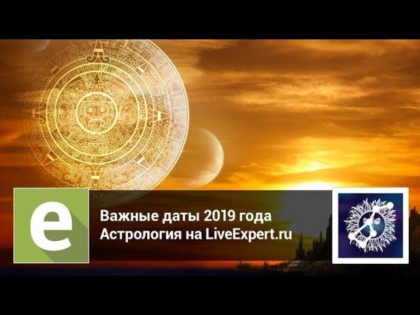 Важные даты 2019 года и рекомендации от астролога на LiveExpert.ru