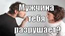 10 признаков того что мужчина разрушает женщину Мужчина уничтожает мое я Сатья дас Минск
