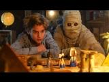 Моя любимая мумия 2 (2017) WEB-DLRip 720p