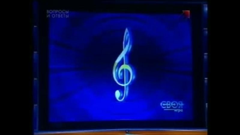 Своя игра (НТВ, 17.04.2004)