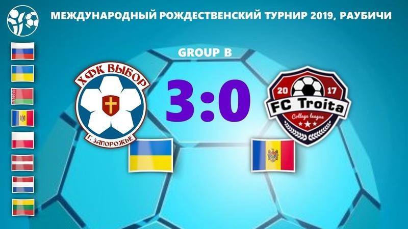 Игра 18. ВЫБОР (UKR) - FC TROITA (MOL)