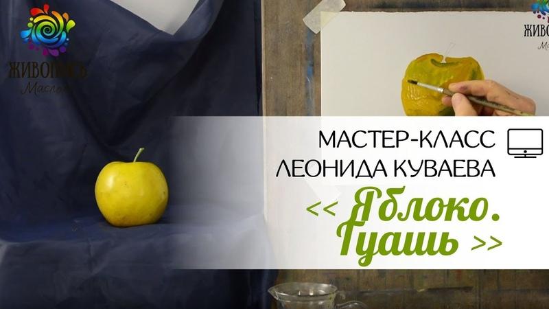 ВИДЕОУРОК Гуашь Леонид Куваев Яблоко