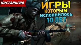 ТОП ИГР КОТОРЫМ УЖЕ 10 ЛЕТ