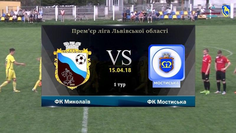 Миколаїв - Мостиська 4-0