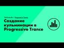 Создание Кульминации в Progressive Trance