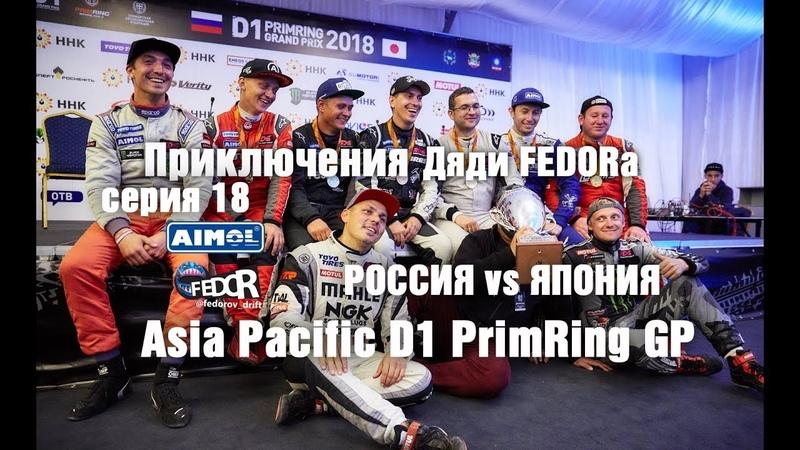 Сборная России vs Японии на Asia Pacific D1 Primring GP Историческая победа российских дрифтеров