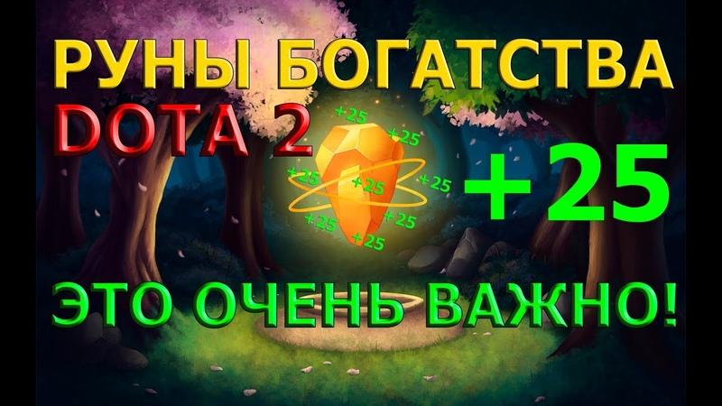 Dota 2 РУНЫ БОГАТСТВА. bounty rune ЭТО ОЧЕНЬ ВАЖНО!