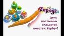 День восточных сладостей вместе с Zephyr