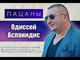 ODISSEY - ПАЦАНЫ. NEW