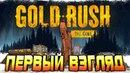 18 Суровый золотоискатель на Аляске Gold Rush The Game 1