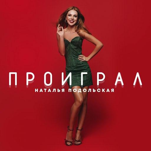 Наталья Подольская альбом Проиграл