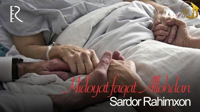 Sardor Rahimxon - Hidoyat faqat Allohdan (juda ta'sirli hikoya)