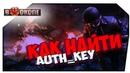 Как найти Auth_Key В Окопе