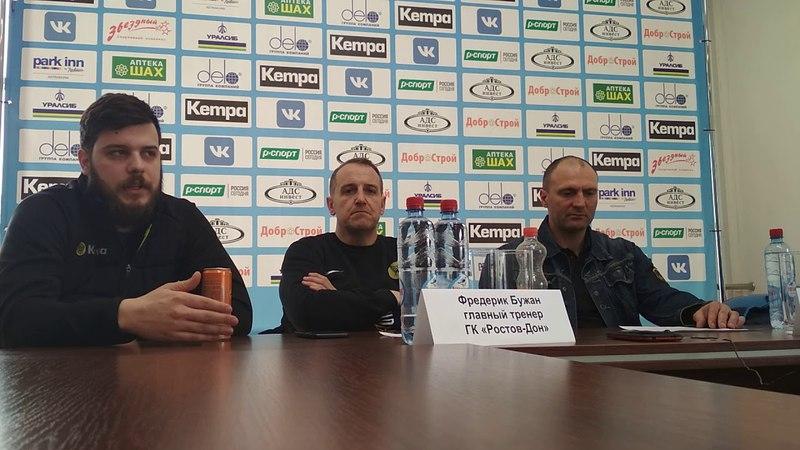 Пресс-конференция ГКАстраханочка ГК Ростов-Дон