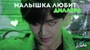 [BTS RUSSIAN CRACK 9] 💚МАЛЫШКА ЛЮБИТ ДИЛЛЕРА💚 (мат)