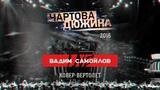 Вадим Самойлов Live Ковёр-Вертолёт Чартова Дюжина 2018