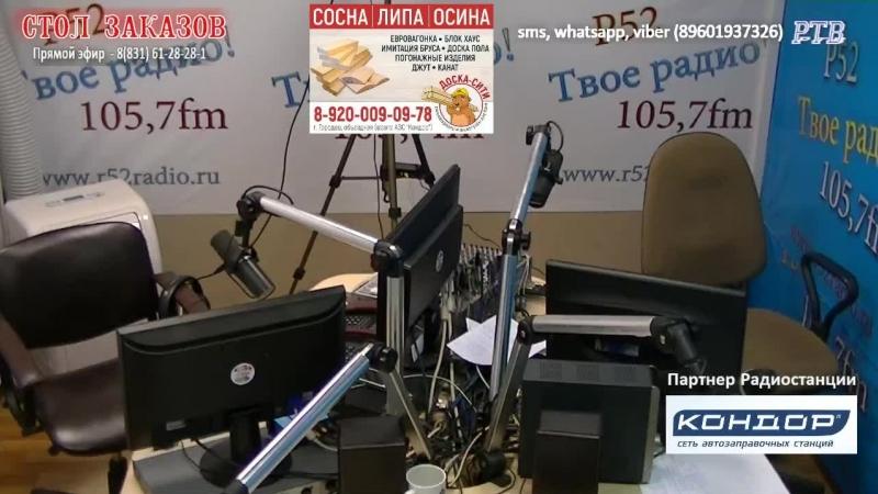 Live: Нижний Новгород OffLine