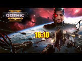 [18+] Шон играет в Battlefleet Gothic Armada 2 - стрим 11 (PC, 2019)